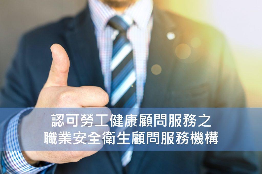 認可勞工健康顧問服務之職業安全衛生顧問服務機構
